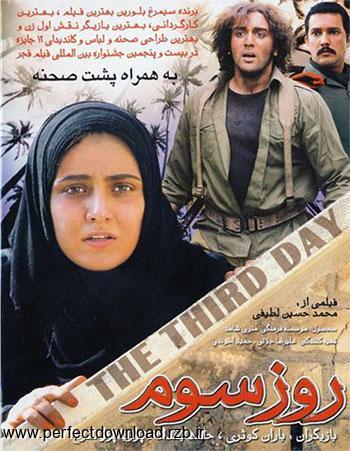 دانلود رایگان فیلم ایرانی روز سوم با لینک مستقیم و کیفیت بالا